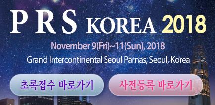 PRS KOREA 2018