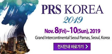 PRS KOREA_전시안내
